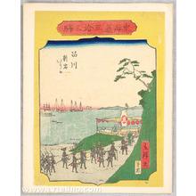 Utagawa Hiroshige III: Shinagawa - 53 Stations of Tokaido - Artelino
