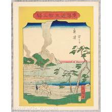 Utagawa Hiroshige III: Okitsu - 53 Stations of Tokaido - Artelino
