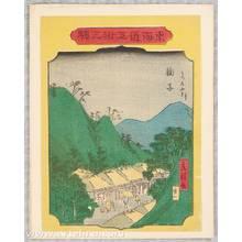 Utagawa Hiroshige III: 53 Stations of Tokaido - Mariko - Artelino
