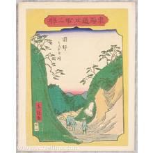 Utagawa Hiroshige III: 53 Stations of Tokaido - Okabe - Artelino
