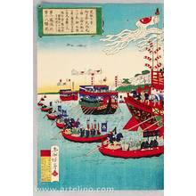 Kojima Shogetsu: Tokugawa Shogun Pleasure Boat - Artelino