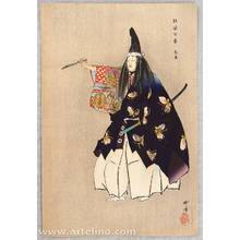 Tsukioka Kogyo: One Hundred Noh Plays - Prince Atsumori - Artelino