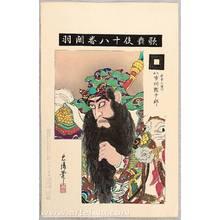 鳥居清忠: 18 Famous Kabuk iPlays - Chinese Hero Kan'u - Artelino