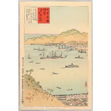 小林清親: Views of the Famous Sights of Japan - Yokosuka Shipyard - Artelino