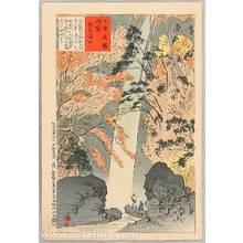 小林清親: Views of the Famous Sights of Japan - Yoro Waterfall - Artelino
