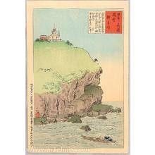 Kobayashi Kiyochika: Views of the Famous Sights of Japan - Kannon Promontory - Artelino