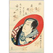 Utagawa Kunisada III: Kabuki Actor in Sake Cup - Flower Tattoo - Artelino