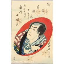 Utagawa Kunisada III: Kabuki Actor in Sake Cup - Flower Tattoo - Artelino