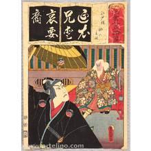Utagawa Kunisada: The Seven Variations of Kana Alphabet - Sukeroku - Artelino
