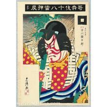 Torii Kiyotada I: Kabuki Juhachi Ban : Oshimodoshi - Artelino