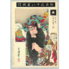 Torii Kiyotada I: Kabuki Juhachi Ban : Kan'u - Artelino