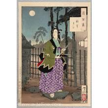 月岡芳年: The Gion District - One Hundred Aspects of the Moon - Artelino