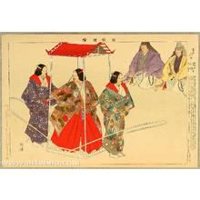 月岡耕漁: Eguchi - Noh Gaku Zue - Artelino