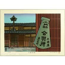 Nishijima Katsuyuki: Sixty-nine Stations of Kiso Highway - Toriimoto - Artelino