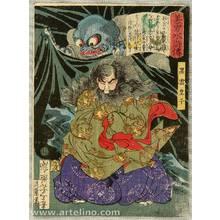 Tsukioka Yoshitoshi: Biyu Suikoden - Black Cloud Prince - Artelino