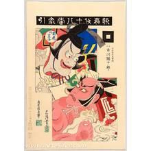 Torii Kiyotada I: Elephant Tug - Kabuki Juhachi Ban - Artelino