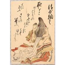 Katsukawa Shunsho: 100 Poems by 100 Poets - Artelino