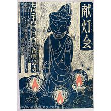 Unknown: Poster for Light Dedication Festival of Meiji Temple - Artelino