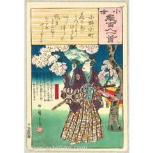 Utagawa Hiroshige: One Hundred Poems by One Hundred Poets--Sono - Artelino