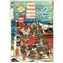 Utagawa Yoshikazu: Battle at Kawanaka-Jima - Artelino