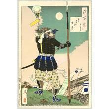 月岡芳年: One Hundred Aspects of the Moon - Skull Pole and the Full Moon - Artelino