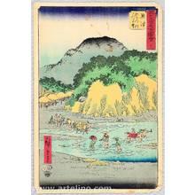 歌川広重: Okitsu River - Upright Tokaido - Artelino
