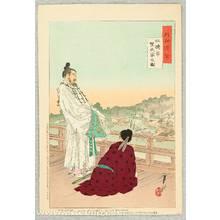 Ogata Gekko: Gekko's Essay - The Wise - Artelino