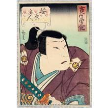 Utagawa Hirosada: Kabuki - Hayato - Artelino
