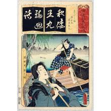Utagawa Kunisada: The Seven Variations of Kana Alphabet - Ferry - Artelino