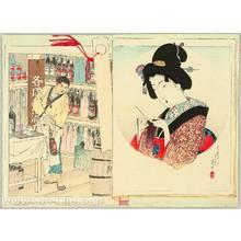 Suzuki Kason: Knitting and Liquer Store - kuchi-e - Artelino