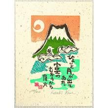 Kozaki Kan: The Moon and Mt. Fuji - Artelino