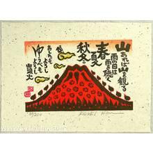 Kozaki Kan: Four Seasons - Artelino