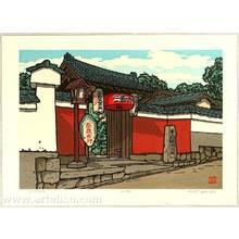 Nishijima Katsuyuki: Tea Shop Entrance - Bunnosuke - Artelino