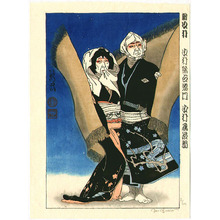 Paul Binnie: Utaemon and Ganjiro in Niinokuchi Mura - Artelino