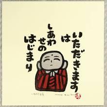 Taniuchi Masato: Let's Eat - Artelino