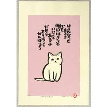 Taniuchi Masato: Various Things - Artelino