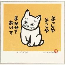 Taniuchi Masato: Entrust - Artelino