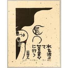Akiyama Iwao: Santoka - Water - Artelino
