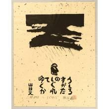 Akiyama Iwao: Santoka - The Back - Artelino
