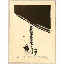 Akiyama Iwao: Santoka - Through the Snow - Artelino