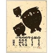 Akiyama Iwao: Santoka - Can not Sleep - Artelino