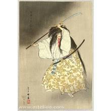 Tsukioka Kogyo: One Hundred Noh Plays - Funa Benkei - Artelino