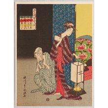 Rekisentei Eiri: Lady with Lantern - Artelino