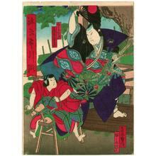 Utagawa Yoshitaki: Toy Horse - Kabuki - Artelino