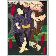 歌川芳滝: Under Cherry Tree - Kabuki - Artelino