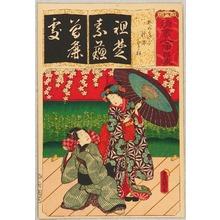 Utagawa Kunisada: So - Seisho Nanatsu Iroha - Artelino
