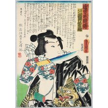 Utagawa Kunisada: Kitchen Knife and Tiger - Kinsei Suiko Den - Artelino