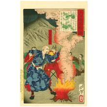 月岡芳年: Shingen - Mirror of Famous Generals - Artelino