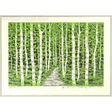 北岡文雄: Forest Path (D) - Artelino