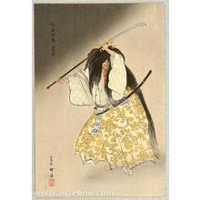 Tsukioka Kogyo: One Hundred Noh Plays - Funabenkei - Artelino